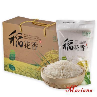 【年貨禮盒】旺品軒--東北五常稻花香大米禮盒5kg 集黑土之肥沃 乃驕陽之精華