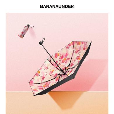 BANANA UNDER蕉下口袋超輕小防曬傘太陽傘遮陽晴雨兩用傘5折疊女18款宛鶴