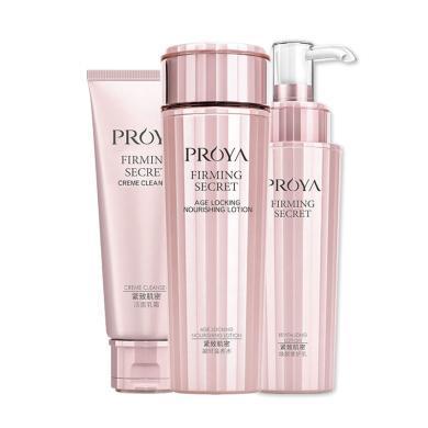 珀萊雅緊致肌密套裝 滋潤修護淡化細紋抗皺化妝品護膚品套裝