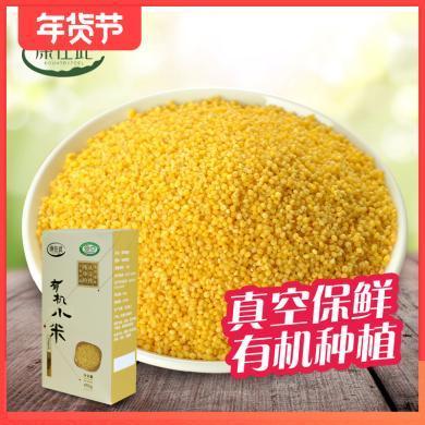 康在此有機小米黃小米月子米寶寶米農家自產雜糧450g