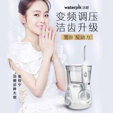 潔碧waterpik牙齒沖洗清潔牙結石洗牙機水瓶座670/GT3-12