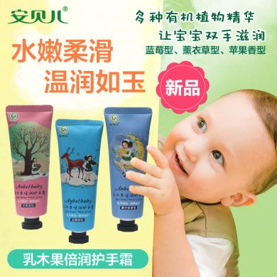 【3件礼盒装】安贝儿 婴儿乳木果倍润护手霜 滋润肌肤保湿补水脱皮婴幼儿宝宝50g