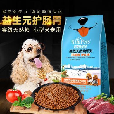 Kimpets 宠物狗粮 小型犬金毛泰迪?#39277;?#23456;物口粮1.5牛肉味狗粮*2袋