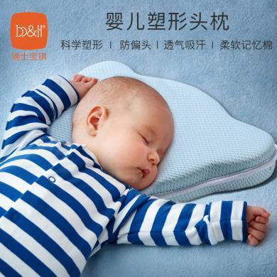 b&h瑞士寶琪嬰兒定型枕糾正偏頭頭型矯正枕頭新生兒寶寶正頭防扁頭0-1歲