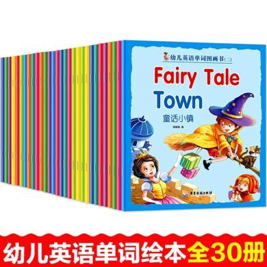 【把握發音黃金期】 全30冊 有聲發音 幼兒英語單詞750詞圖畫書顏色/形狀/童話小鎮/衣物/配飾等