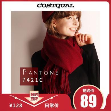 COSTQUAL經典純色羊毛圍巾女士時尚百搭簡約披肩秋冬款加厚