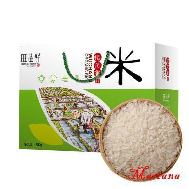 【年貨禮盒】旺品軒--東北無常稻花香米二號5kg 營養健康 從此刻開始 集黑土之肥沃 來驕陽之精華