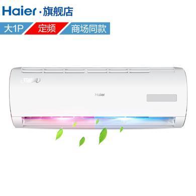 Haier/海爾空調掛機小1匹高效冷暖定頻 冷暖壁掛式家用臥室靜音空調 KFR-23GW/01BEA33 冷暖小1匹