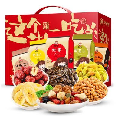 【買一送一】堅果零食大禮包整箱休閑小吃食品年貨送禮盒