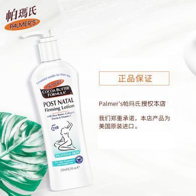 帕瑪氏(Palmer's)可可美體乳250ml(亞洲版)孕婦身體乳產后緊致收腹霜收緊松弛肚皮 緊膚收緊皮膚   順豐直郵