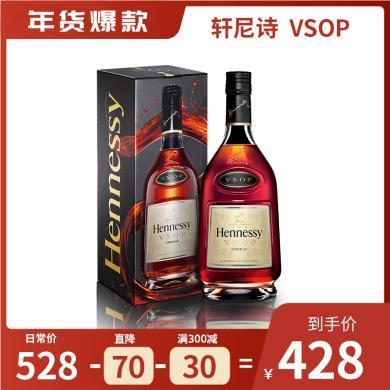 【年货洋酒轩尼诗】轩尼诗vsop年货单支装  700ml法国原瓶进口年货vsop洋酒  包邮