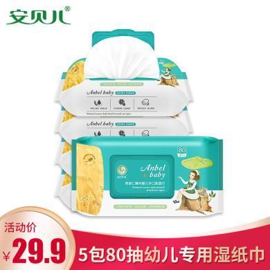 【5包装】安贝儿婴儿湿巾手口专用婴幼儿新生宝宝湿纸巾屁屁80抽带盖