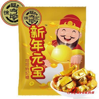 徐福記新年元寶糖袋裝258g 新年元寶糖 發財富貴 招財進寶 口感純正 又有年味