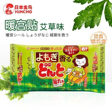 金鳥日本進口暖宮貼暖寶寶自發熱宮寒貼調理痛經艾草暖貼8片