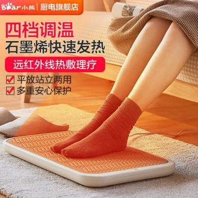 小熊(Bear)取暖器暖腳寶暖腳神器電暖器電暖板便攜式暖腳器石墨烯發熱DNQ-A02X1 白色