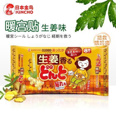 金鳥日本進口暖宮貼暖寶寶自發熱宮寒貼調理痛經生姜暖貼8片
