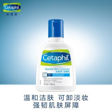 cetaphil 丝塔芙洁面乳118ml(洗面奶 洁面膏 男女适用 干湿两用)