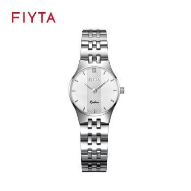飛亞達手表 卓雅系列石英情侶表女表白盤鋼帶L246.WWWD