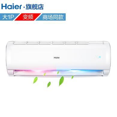 Haier海尔空调大1匹变频壁挂式空调挂机 一级能效 自清洁 PMV 一键舒适 大1匹 KFR-26GW/03JDM81A