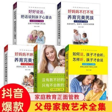 抖音爆款【家庭教育正版書排行榜】全5冊  正面管教兒童心理學沒有教不好的孩子家庭教育書籍