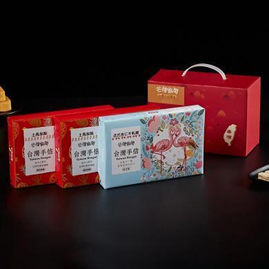 【支持購物卡】臺灣 芒里偷閑 零食小吃的手信年貨大禮包*1盒【土鳳梨酥*2盒+法式牛軋糖*1盒】/禮盒