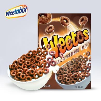 維多滋巧克力味脆麥圈早餐谷物兒童營養麥片脆圈英國原裝進口375g(糕點)