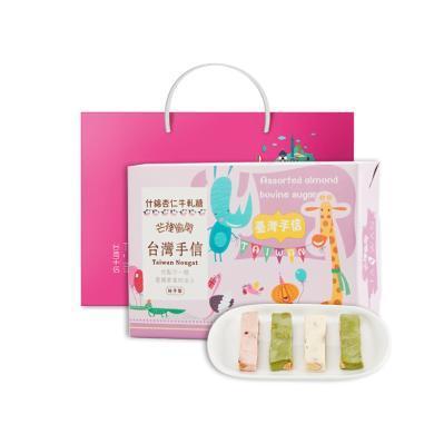 【支持購物卡】臺灣 芒里偷閑 手工什錦法式杏仁牛軋糖小禮盒3種口味 零食小吃的草莓抹茶味 450g/盒