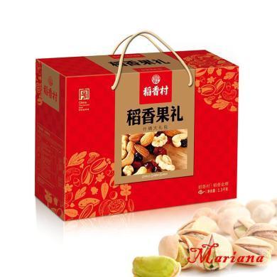 稻香村--稻香果禮堅果禮盒1300g 繽紛干果組合