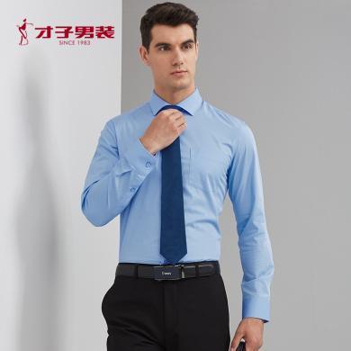 才子男裝襯衫男長袖襯衫商務休閑襯衫韓版修身白色方領職業襯衫工裝襯衣男 1175E0221