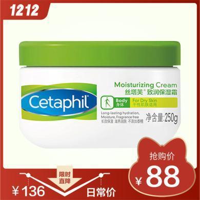 Cetaphil/丝塔芙致润保湿霜250g 面霜补水 温和低敏(新品上市)