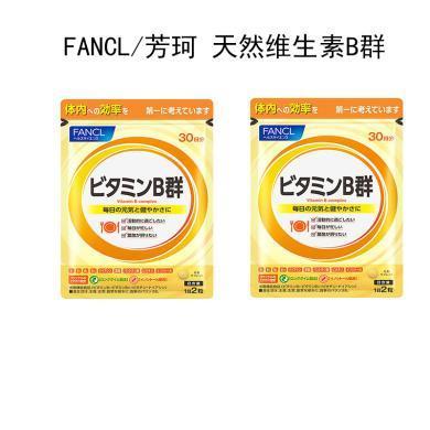 【支持購物卡】2件裝 日本 FANCL/芳珂 天然維生素B群 30日