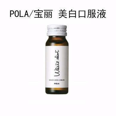 【支持购物卡】 日本 POLA/宝丽 WHITE SHOT美白口服液饮料 10支