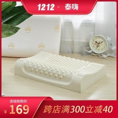 雙12爆款【支持購物卡】泰嗨(TAIHI)泰國原裝進口天然乳膠顆粒按摩枕成人護頸椎枕頭枕芯乳膠枕