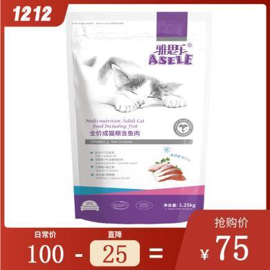 香港雅思樂貓糧成貓1.25kg深海魚明目亮毛成貓通用糧控毛球天然糧