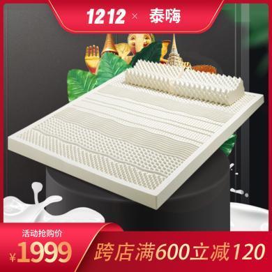 【貴就賠】【支持購物卡】泰嗨(TAIHI)天然乳膠枕床墊定制床墊單雙人1.8米榻榻米可折疊墊顆粒按摩床墊