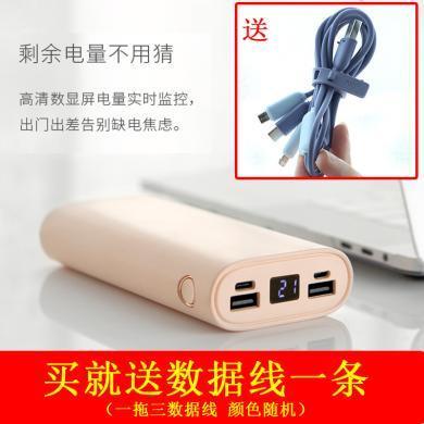 【买就送一拖三数据线一条】冇心充电宝20000毫安数显屏便携手机双USB快充移动电源449