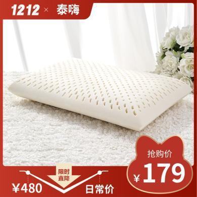 【支持購物卡】泰嗨(TAIHI)泰國原裝進口天然乳膠泰國乳膠枕頭頸椎枕頭面包枕芯歐洲標準枕頭帶枕套  傳統乳膠枕