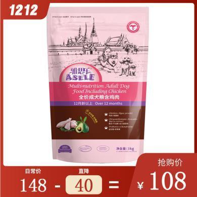 雅思樂狗糧雞肉成犬糧3kg成年犬泰迪金毛比熊通用主糧天然糧
