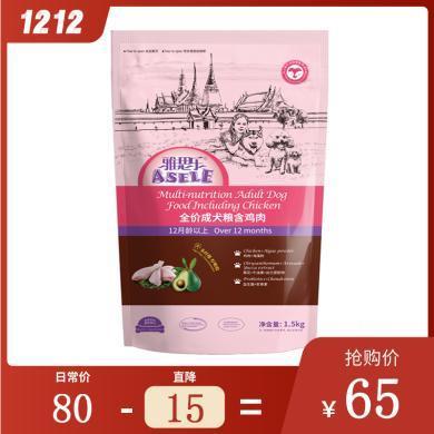 香港雅思樂狗糧雞肉成犬糧1.5kg狗狗主糧薩摩比熊金毛貴賓成年狗犬糧