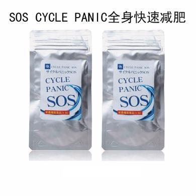 2袋*日本SOS CYCLE PANIC全身快速減肥(白) 60粒