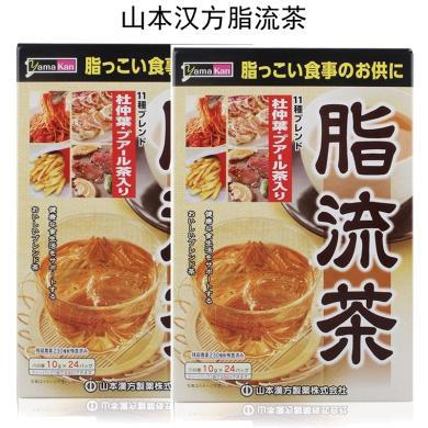 【支持购物卡】2袋*日本 山本汉方 脂流茶 24*2包