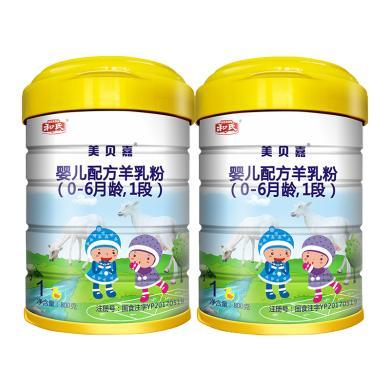 和氏美貝嘉嬰兒配方羊奶粉寶寶羊奶1段800g2罐