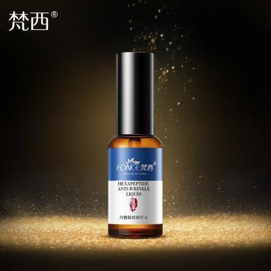 梵西六勝肽玻尿酸原液面部抗皺精華液提拉緊致去抬頭紋補水保濕