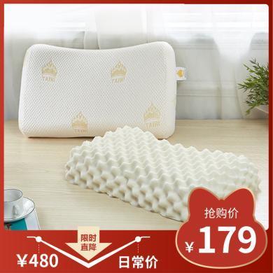 【促進頭部血液循環 】【支持購物卡】泰嗨(TAIHI)泰國原裝進口乳膠枕頭美容按摩枕天然乳膠枕芯貼合頸椎曲線養生枕帶枕套