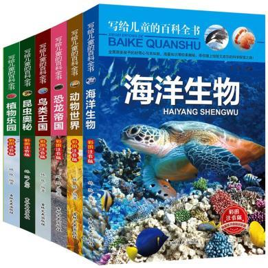 寫給兒童的百科全書全套6冊 恐龍書籍動物世界大百科注音版少兒百科圖書幼兒科普書
