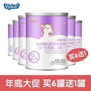 澳洲進口Viplus維愛佳奶粉嬰幼兒羊奶粉2段800g整箱6罐乳鐵蛋白