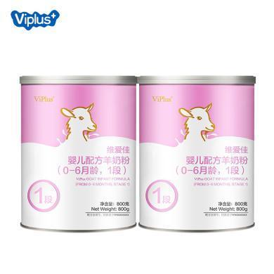澳洲進口Viplus維愛佳奶粉嬰幼兒羊奶粉1段800g2罐乳鐵蛋白