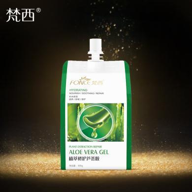 梵西蘆薈膠正品祛痘膏去痘印痘坑修復凝膠補水保濕面霜護膚品
