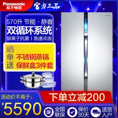 【下單立減200】松下(Panasonic)NR-W56S1 570升對開門變頻風冷無霜冰箱 銀離子凈味雙循環制冷