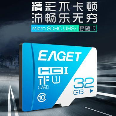 Eaget 32G内存卡 90M/Stf卡 C10高速SD卡 手机卡TF卡 行?#23548;鍬家?#19987;用高速至尊存储卡
